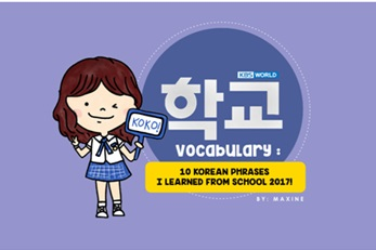 학교 VOCABULARY : 10 Korean phrases I learned from School 2017!