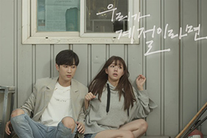 Drama Special: \'If We Were a Season\' starring Jinyoung, Jang Doog Yoon and Chae Soo Bin