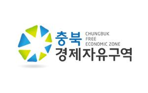 충북경제자유구역청
