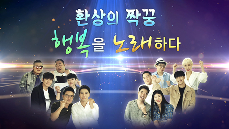 The upcoming episode of \\\'Immortal Songs\\\' will feature the performances of singers and their talented managers.