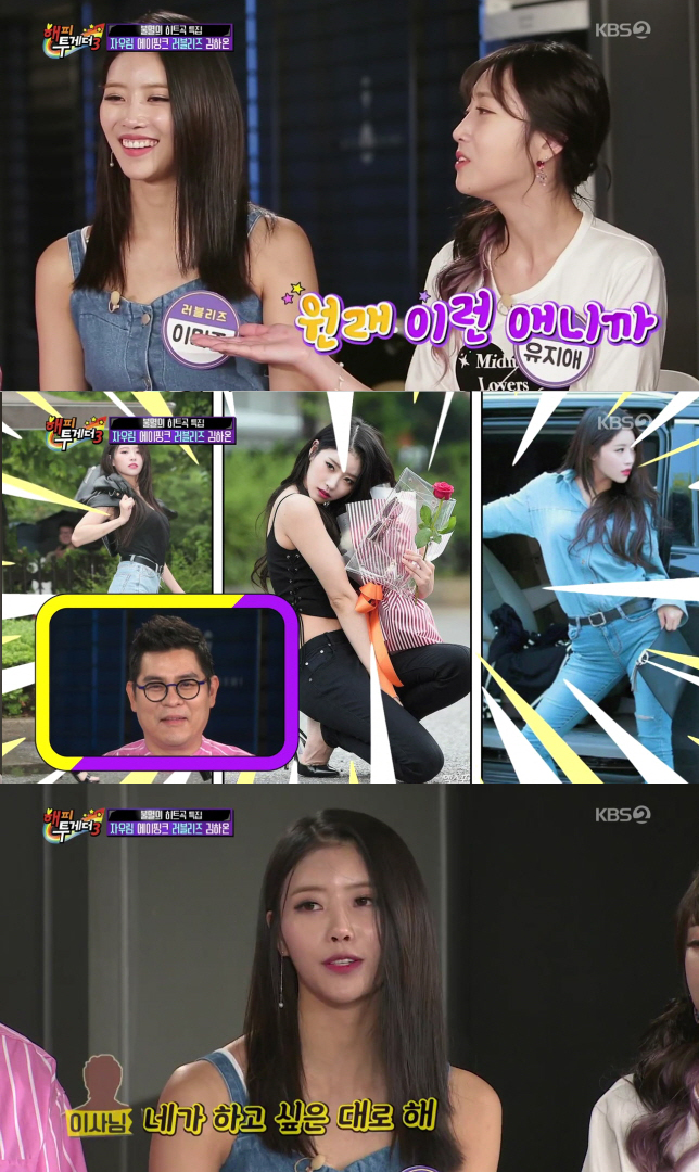 The upcoming episode of \\\'Happy Together - Sing My Song\\\' features the \\\'Immortal Hit Song Singers Special\\\' starring JAURIM, Lovelyz\\\' Mijoo and Jiae, Apink\\\'s Bomi and Chorong, and the winner of \\\'High School Rapper 2\\\' Kim Haon.