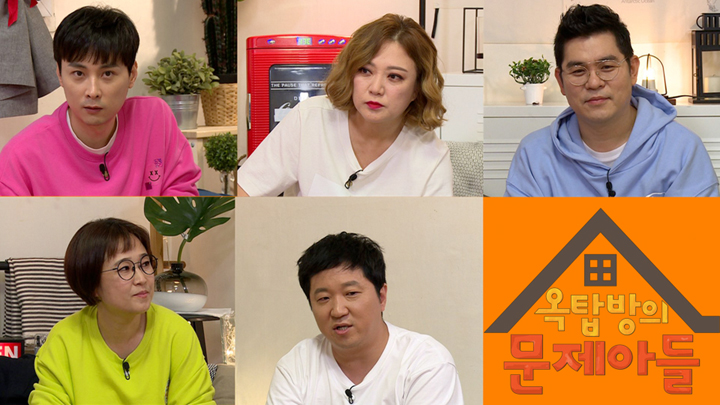 \\\'Problem Child in House\\\' is a knowledge talk show where Kim Yong Man, Song Eun I, Kim Sook, Jung Hyung Don and Min Gyeonghun gather at a rooftop house and solve questions of common sense.