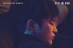 SEO INGUK is back with a SEXY SONG!