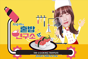 Recommended program to watch on KBS World Youtube: \'Jisook\'s Table For One\' / Cintia Mancilla