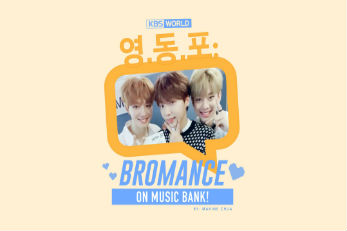 영.동.포: Bromance on Music Bank!