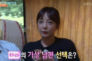 Gu Hara picks Yoon Si Yoon as her \'We Got Married\' partner! [2 Days & 1 Night]