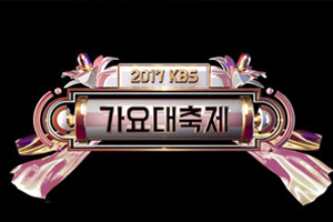 2017 KBS Song Festival\'s lineup boasts the hottest K-Pop singers of this year!