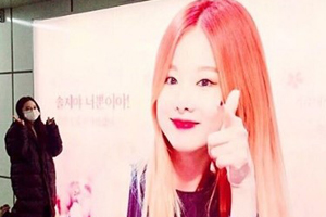 EXID\'s Solji to receive orbital decompression surgery on January 8