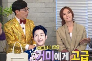 \'Happy\' Song JoongKi gave Gummy a designer bag as a present? [Happy Together]