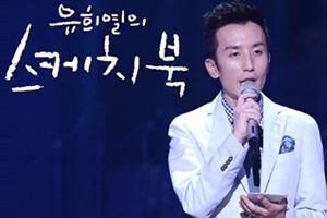 \'Yu Huiyeol\'s Sketchbook\' is back on air after 4 months of hiatus! [Yu Huiyeol\'s Sketchbook]