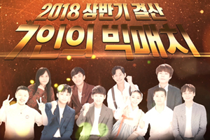 \'Immortal Songs\' First Half of 2018 Special\'s BIG MATCH!