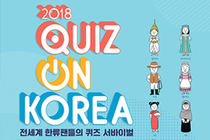 2500:1 Quiz Survival Battle '2018 Quiz On Korea' returns!