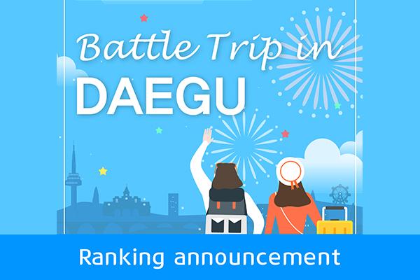 Battle Trip in Daegu 2019 : Ranking announcem