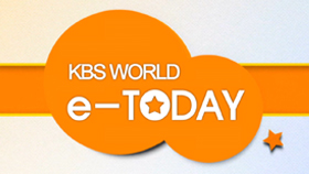 KBS WORLD e-TODAY