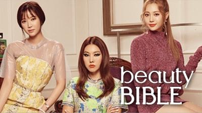 Beauty Bible 2017 S/S