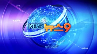KBS News 9 [LIVE]