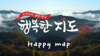 행복한 지도
