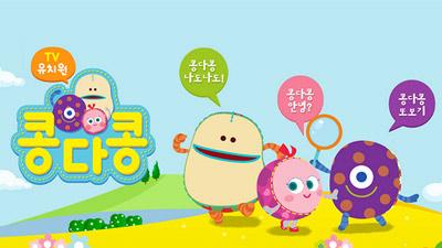 TV 유치원 콩다콩