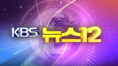 KBS 뉴스 12