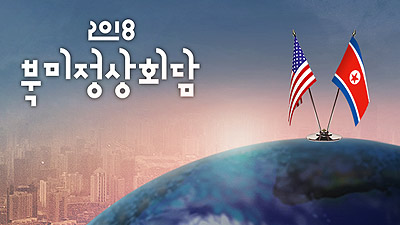 North Korea-US Summit