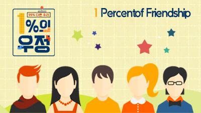 1 Percent of Friendship