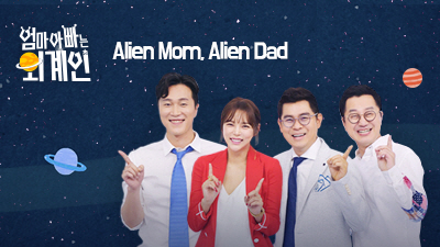 Alien Mom, Alien Dad