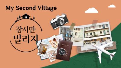 My Second Village