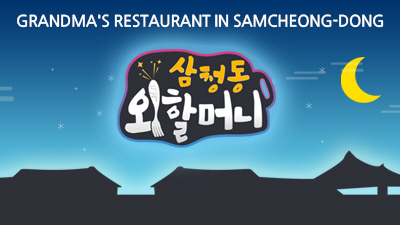Grandma's Restaurant in Samcheong-dong