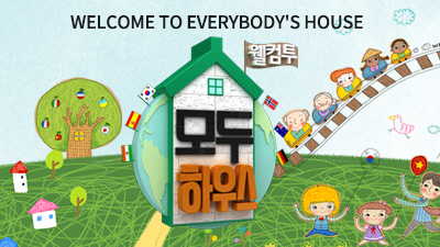 Welcome to Everybody's House