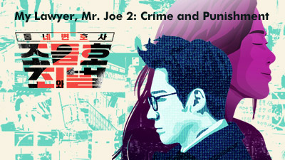 My Lawyer, Mr. Joe 2: Crime and Punishment