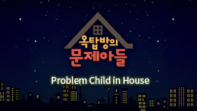 Problem Child in House