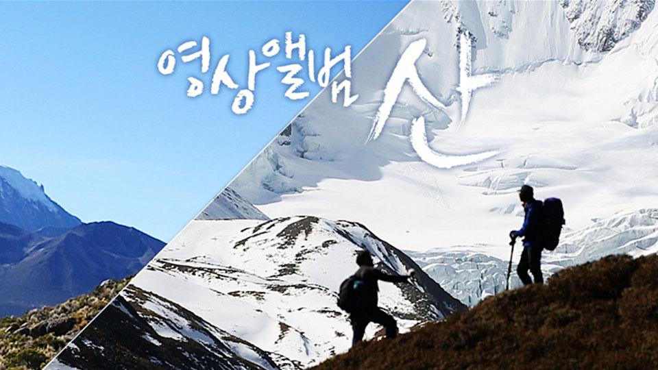 영상앨범 산