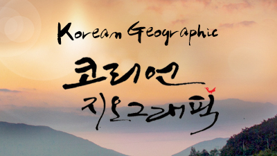 Korean Geographic