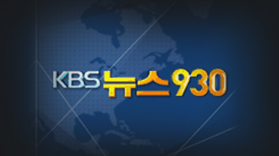 KBS 뉴스 930