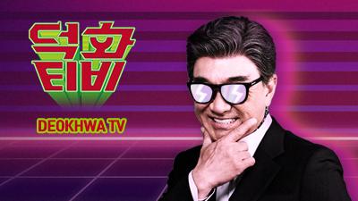 Deokhwa TV