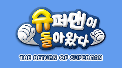 The Return of Superman - Special