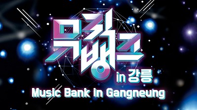 Music Bank in Gangneung
