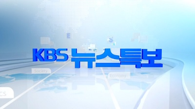 KBS 뉴스특보
