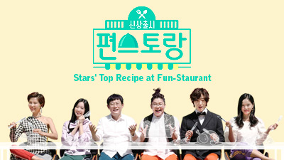 Stars' Top Recipe at Fun-Staurant