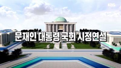 문재인 대통령 국회 시정연설