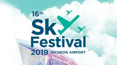 2019 SKY FESTIVAL