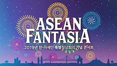 Asean-ROK Commemorative Summit: Asean Fantasia