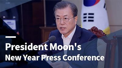 2021 문재인 대통령 신년 기자회견