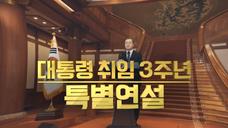 대통령 취임 3주년 특별연설