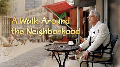 A Walk Around the Neighborhood