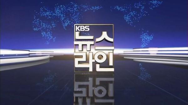 KBS 뉴스라인