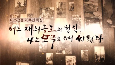 6.25전쟁 70주년 특집 어느 재외동포의 헌신 나는  모국을 위해 싸웠다