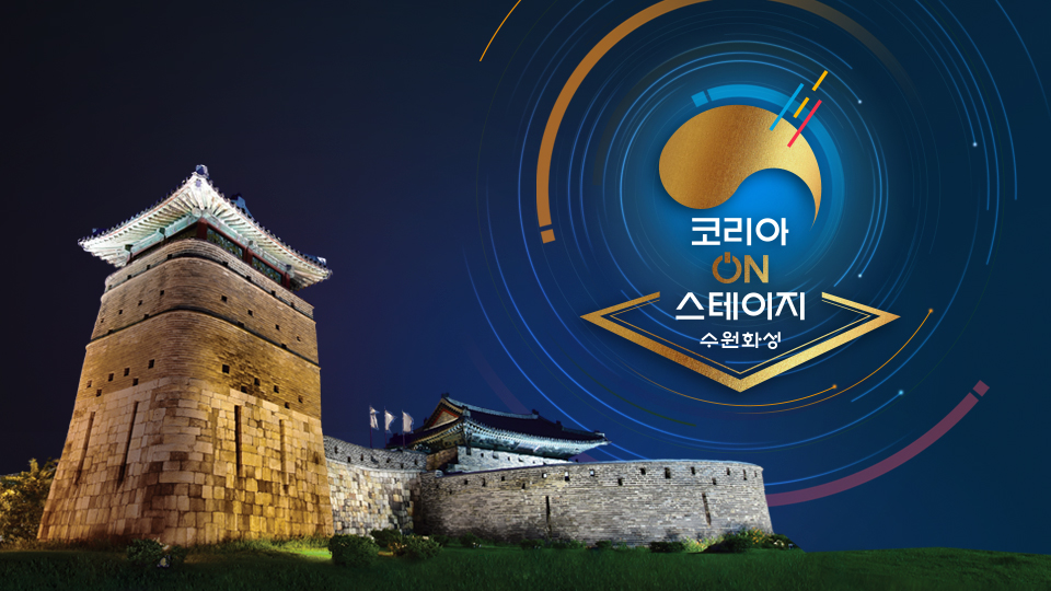 Korea on Stage- Suwon Hwaseong