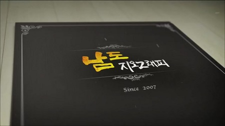 KBS 네트워크 특선 남도지오그래피