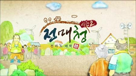 KBS 네트워크 특선 전라도매력청